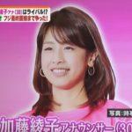 カトパン・加藤綾子アナがフジから退社、フリー転身を発表!今年4月から ミヤネ屋