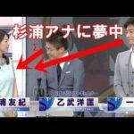 【興奮】杉浦友紀アナの巨乳ブラチラを凝視する乙武洋匡さんwww