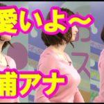 【裏情報】 杉浦友紀アナ、かわいいよwwww
