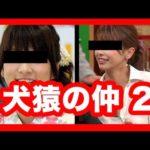 【暴露】共演NG・犬猿の仲の俳優・タレントまとめ Part 2【放送事故処理局】