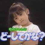 ゆみちゃんの どーしてかな?安達祐実(1987年)