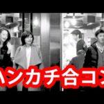 """【人気アナ】宇賀なつみ彼氏差し置き""""ハンカチ王子""""らと深夜合コン!"""