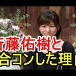 テレ朝・宇賀なつみ 引退説飛び交う!斎藤佑樹と合コンをしていたワケ