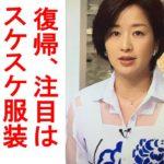 膳場貴子アナ NEWS23復帰 「出産後スケスケのシャツを着用」「相変わらず美しい」の声!
