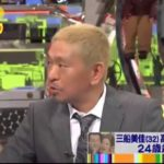 【毒舌炸裂】松本が三田友梨佳ミタパンを遊び人扱い 2 NEW HD