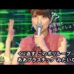 目がヤバイ!三田友梨佳の衝撃のロボットダンス&ポリリズム(歌)爆笑歌ヘタ