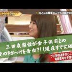 三田友梨佳 熱愛のきっかけを告白!? 「連作先を渡されたことはない」という三田友梨佳が加藤綾子に「声をかけられたことはあるでしょ?」と突っ込まれ「あります!」