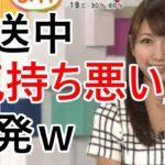 三田友梨佳アナが顔をゆがめてガチ顔で「気持ち悪い」を連発!