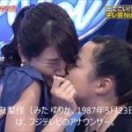 衝撃 ミタパン(三田友梨佳アナ)のレズキス