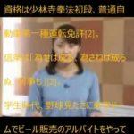 TV Announcer  久野静香      【 Publicity Agent 】
