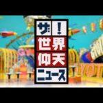 ザ!世界仰天ニュース 2016.10.09 :放送直前SP!