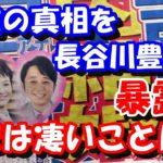 夏目三久と有吉弘行の妊娠中・結婚報道の真相を長谷川豊が暴露!!?裏では凄いことになっていた!!!?