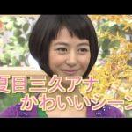 【必見】夏目三久の可愛いシーンまとめ!女子アナデビュー当時から現在まで!