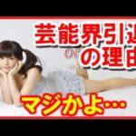 【悲報】松川佑依子 芸能界引退の理由 「テラスハウスの人たちに酷い事された…」マジかよ…