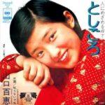 1/2(シングル全曲)山口百恵メドレー