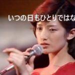 秋桜コスモス山口百恵