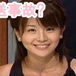 【放送事故?】大橋未歩お宝セクシー動画まとめ
