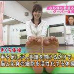 本田朋子 裸足でグーパー体操