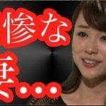 【悲痛】本田朋子アナ旦那・五十嵐圭が戦力外解雇ww新潟での悲惨すぎる現在を初告白www