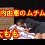 竹内由恵の ムチムチの太ももをご覧ください!