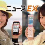 ニュースEX CM 2010冬 前田有紀・竹内由恵アナウンサー
