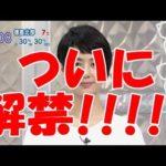 【衝撃的】夏目三久アナ(31)、ついに解禁wwwwまじかwww