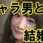 【祝】TBS吉田明世アナ、広告代理店男性と結婚