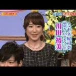 川田裕美アナ 元恋人に共演者どん引き
