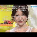 ミヤネ屋卒業の川田裕美アナの黒い噂がマジでヤバイ