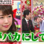 【怒り新党】美人アナ青山愛の笑い顔が最高に魅力的ですwww(※画像まとめ!)