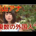 青山愛アナの男性経験に視聴者が大ショック!