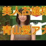 【美人女子アナ】青山愛の画像集!megumi aoyama