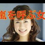 """青山愛アナ、マツコもたじろぐ""""嵐を呼ぶ女"""""""