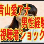 【衝撃】「怒り新党」青山愛アナの男性経験に視聴者が大ショック!!