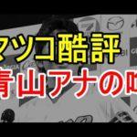 怒り新党の青山愛アナに有吉・マツコが厳しい評価!?青山アナの恋の噂は??