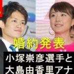 【祝】フィギュア小塚崇彦とフジテレビ大島由香里アナ【婚約】