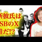 【発覚】フジ・椿原慶子アナ、三代目J Soul BrothersメンバーXと熱愛交際中!?気になるメンバーXとは・・・ 「来年結婚説」も浮上!