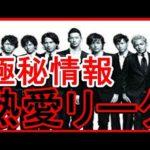 三代目J Soul Brothersメンバー、フジ・椿原慶子アナと交際中!「来年結婚説」