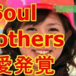 【ファン悲報】三代目JSoulBrothersメンバーがフジ・椿原慶子アナと交際中!「来年結婚説」も浮上【衝撃】【驚愕】さすが大人気の男たち!!
