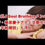 三代目J Soul Brothersメンバー、フジ・椿原慶子アナと交際中!?
