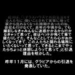 テラハ出演の松川佑依子 撮影で●される