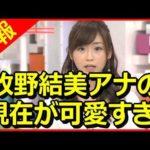 【朗報】牧野結美アナの現在が可愛すぎ!