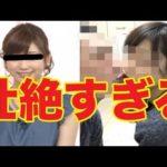 【衝撃】牧野結美アナ 壮絶イジメ体験を暴露!