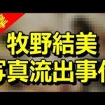 【衝撃】牧野結美と吉田守秀の不倫が発覚か?フライデーに衝撃写真が!