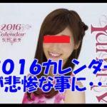 【悲報】「ベッド写真の流出」牧野結美 女子アナ2016年カレンダーが悲惨なことに!