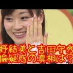 【真相】牧野結美と吉田守秀の不倫疑惑とは!?