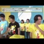 放送事故】24時間TV 関ジャニ大倉 握手断られ