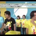 【放送事故】24時間TV 関ジャニ大倉 握手断られ
