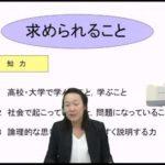 【LEC公務員】大学1.2年生から目指す公務員試験
