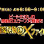 12月27日 ビートたけし禁断のスクープ大暴露!! 超常現象(秘)Xファイル 2014年12月27日